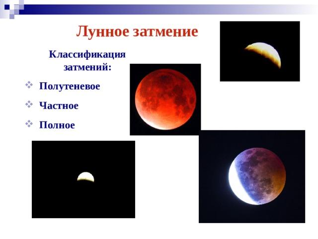 Лунное затмение Классификация затмений: