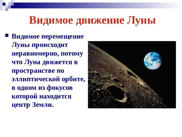 Видимое движение Луны