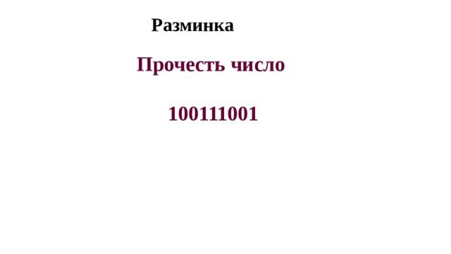 Разминка Прочесть число  100111001
