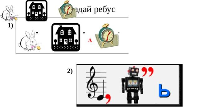 Отгадай ребус 1) 2)