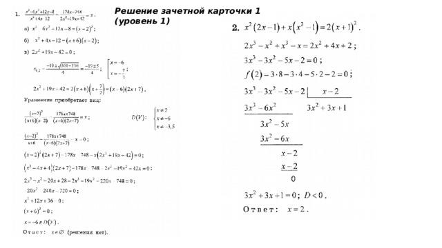 Решение зачетной карточки 1 (уровень 1)