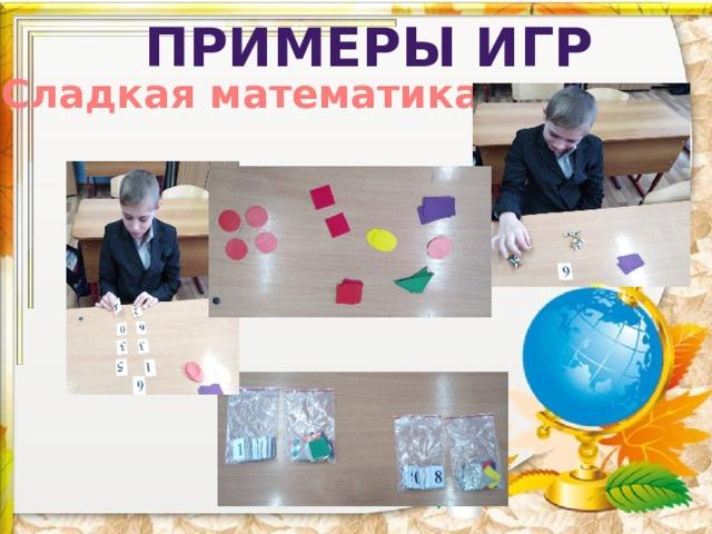 Примеры игр «Сладкая математика»
