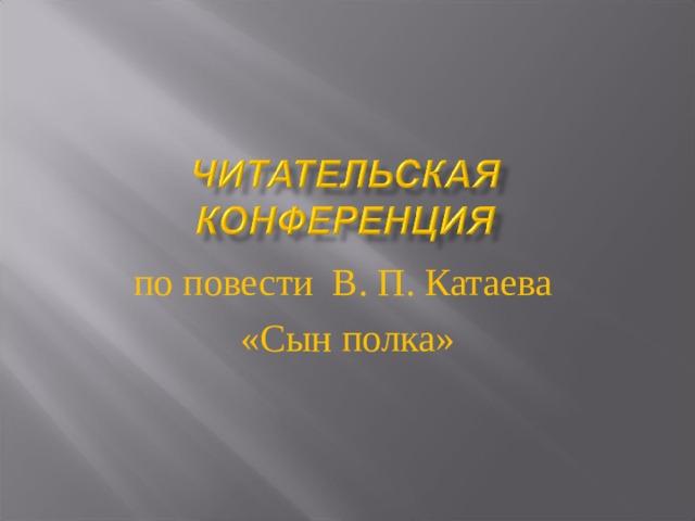 по повести В. П. Катаева «Сын полка»