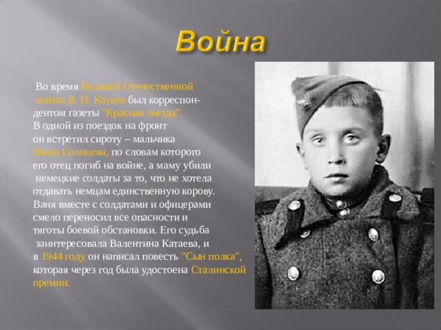 Во время Великой Отечественной   войны В. П. Катаев был корреспон- дентом газеты
