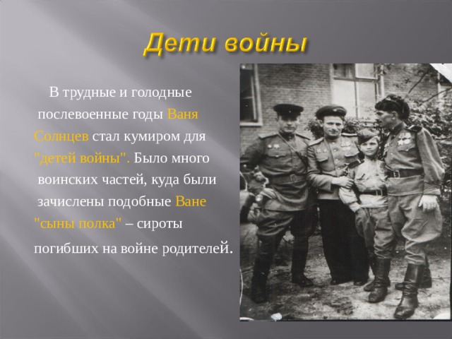 В трудные и голодные  послевоенные годы Ваня Солнцев стал кумиром для