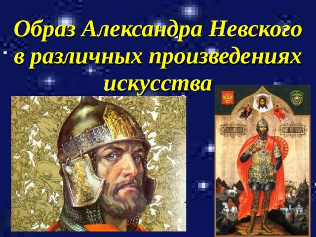Образ Александра Невского в различных произведениях искусства