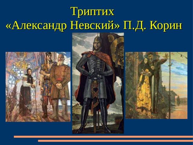 Триптих  «Александр Невский» П.Д. Корин