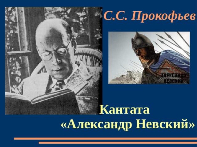 С.С. Прокофьев  Кантата  « Александр Невский »