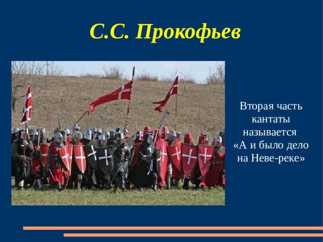 С.С. Прокофьев Вторая часть кантаты называется «А и было дело на Неве-реке»