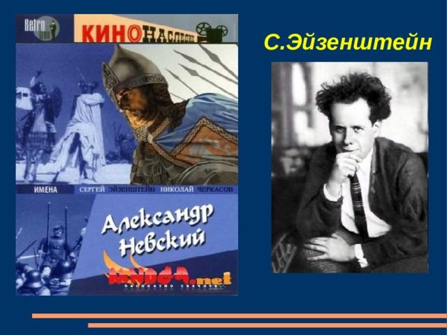 С.Эйзенштейн