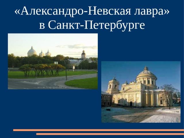 «Александро-Невская лавра» в Санкт-Петербурге