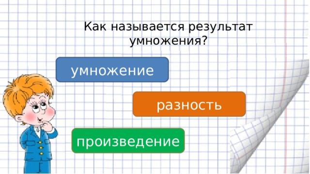 Как называется результат умножения ? умножение разность произведение