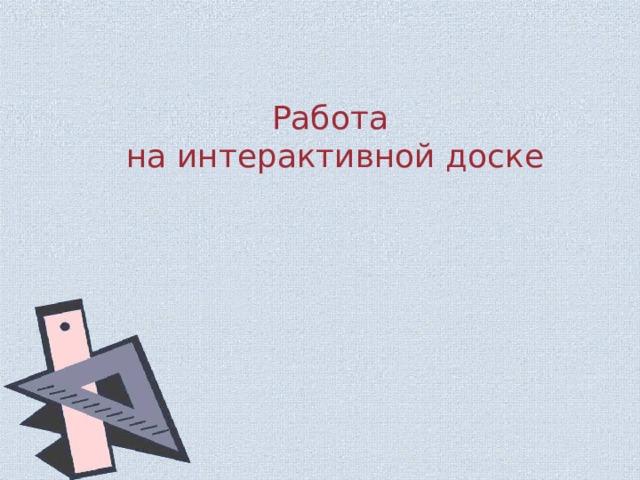 Работа на интерактивной доске