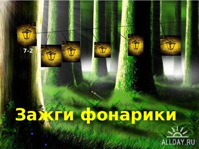 Зажжём фонарики 10-2 4+3 9+1 8-2 5+3 7-2 7-2 4+2 3+2 5+3 9-2 6+1 Зажги фонарики