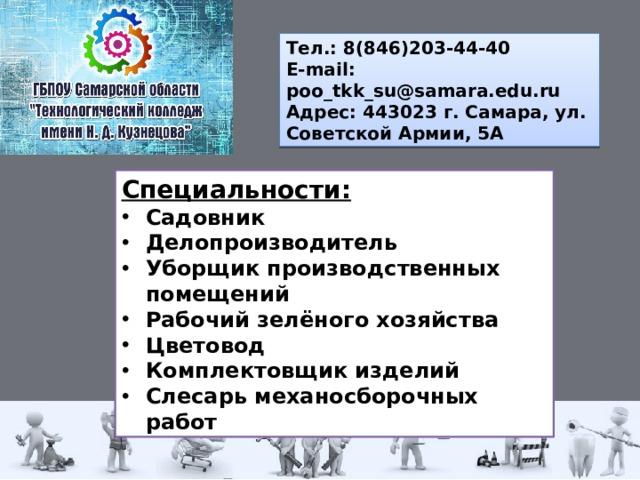 Тел.: 8(846)203-44-40  E-mail: poo_tkk_su@samara.edu.ru  Адрес: 443023 г. Самара, ул. Советской Армии, 5А Специальности: