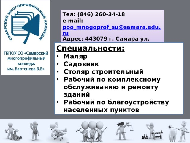 Тел: (846) 260-34-18  e-mail: poo_mnogoprof_su@samara.edu.ru Адрес: 443079 г. Самара ул. Гагарина, д.36 Специальности: