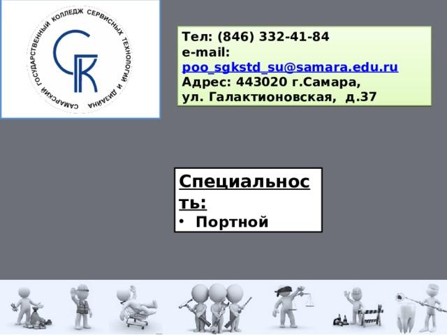 Тел: (846) 332-41-84  e-mail: poo_sgkstd_su@samara.edu.ru Адрес: 443020 г.Самара, ул. Галактионовская, д.37 Специальность: