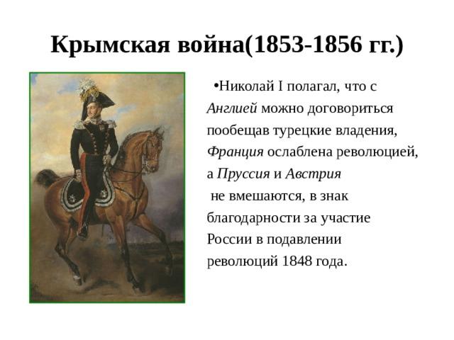 Крымская война(1853-1856 гг.)