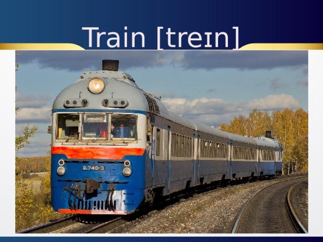 Train [treɪn]