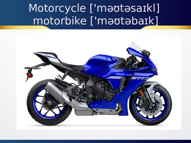 Motorcycle ['məʊtəsaɪkl] motorbike ['məʊtəbaɪk]