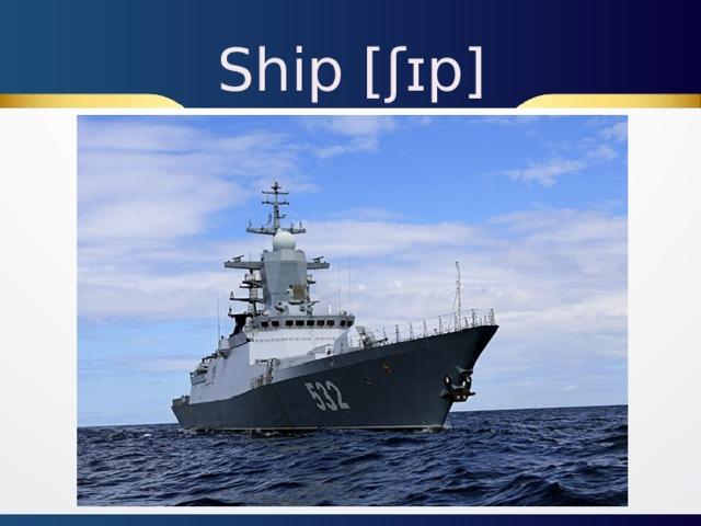 Ship [ʃɪp]