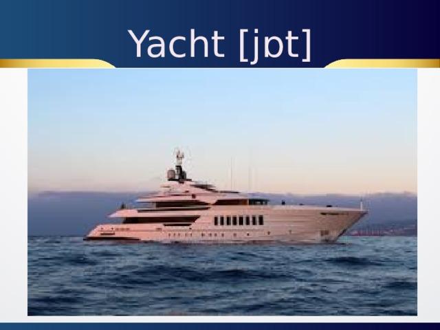 Yacht [jɒt]
