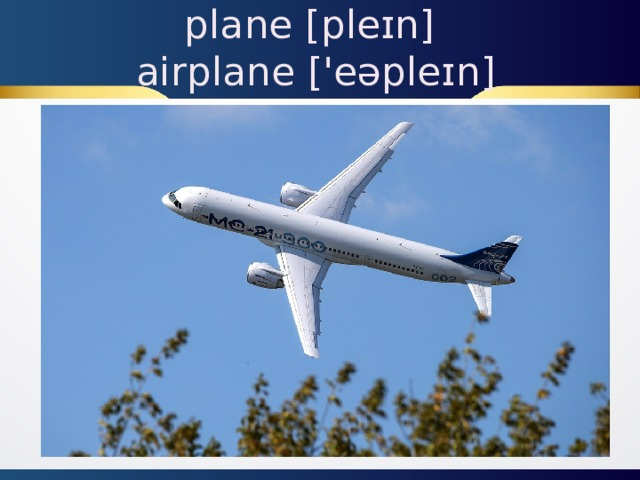 plane [pleɪn]  airplane ['eəpleɪn]