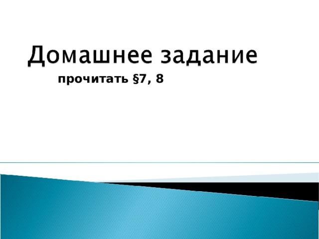 прочитать §7, 8