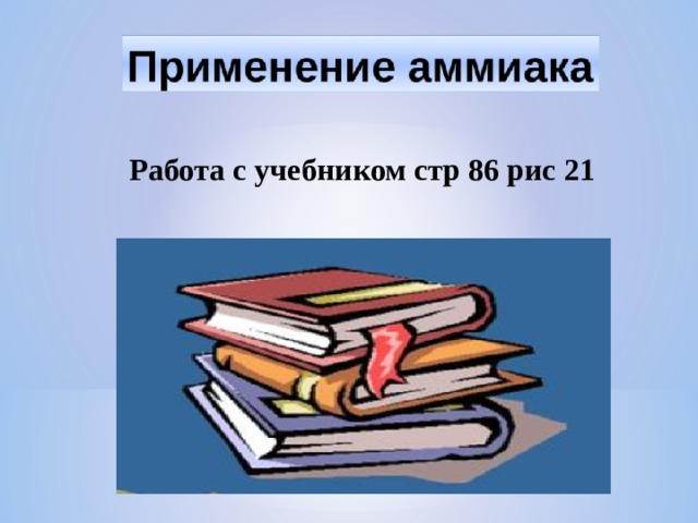 Работа с учебником стр 86 рис 21