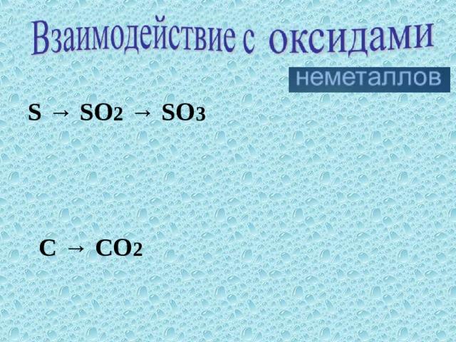S → SO 2 → SO 3 C → CO 2