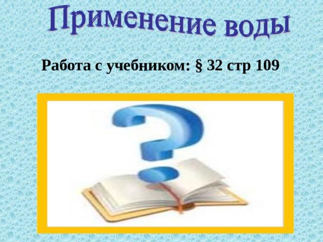 Работа с учебником: § 32 стр 109