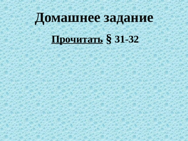 Домашнее задание Прочитать  §  31-32
