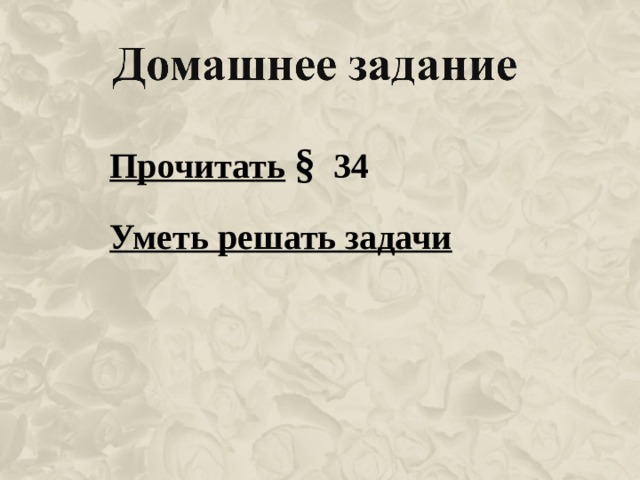 Прочитать  §  34  Уметь решать задачи
