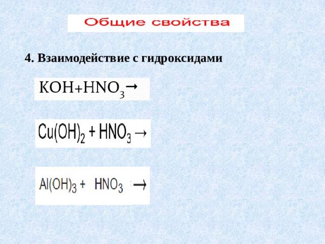 4. Взаимодействие с гидроксидами