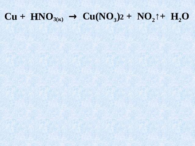 Cu(NO 3 ) 2 + NO 2 ↑+ H 2 O  Cu + HNO 3(к)  →
