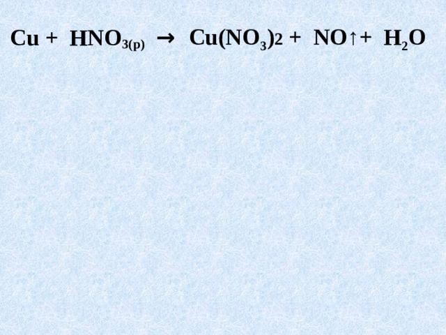 Cu(NO 3 ) 2 + NO ↑+ H 2 O  Cu + HNO 3(р)  →