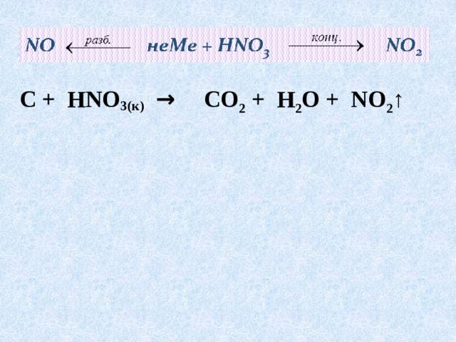 C + HNO 3(к)  → CO 2 + H 2 O + NO 2 ↑