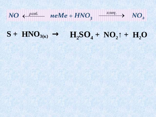 S + HNO 3(к)  → H 2 SO 4 + NO 2 ↑ + H 2 O