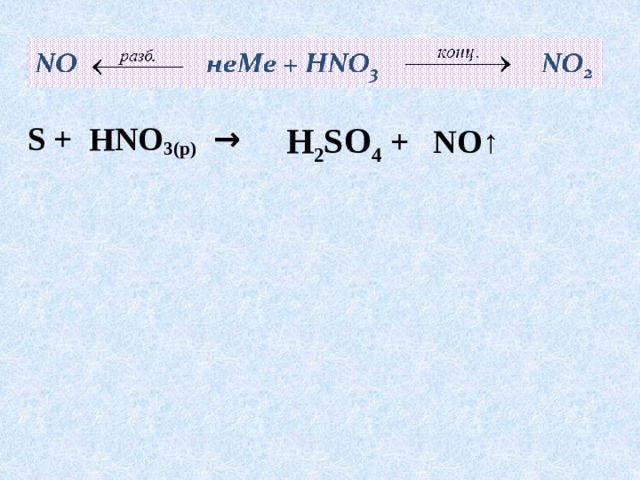 S + HNO 3(р)  → H 2 SO 4 + NO ↑