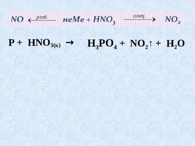 Р + HNO 3(к)  → H 3 РO 4 + NO 2 ↑ + H 2 O