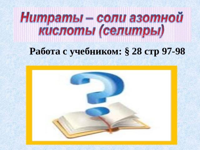 Работа с учебником: § 28 стр 97-98