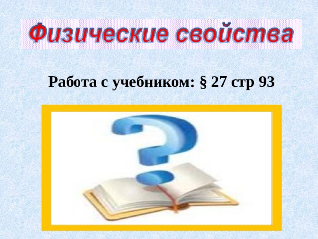 Работа с учебником: § 27 стр 93