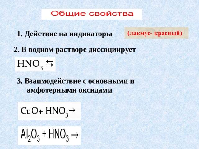 1. Действие на индикаторы 2. В водном растворе диссоциирует 3. Взаимодействие с основными и  амфотерными оксидами