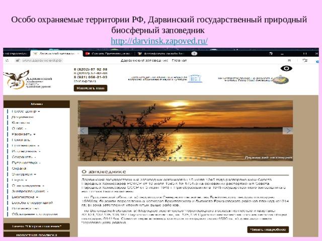 Особо охраняемые территории РФ, Дарвинский государственный природный биосферный заповедник http://darvinsk.zapoved.ru/