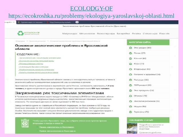ECOLODGY-OF https://ecokroshka.ru/problemy/ekologiya-yaroslavskoj-oblasti.html