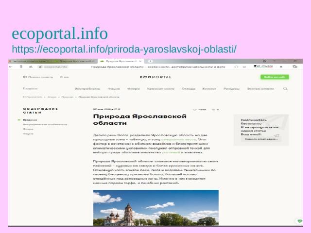 ecoportal.info https://ecoportal.info/priroda-yaroslavskoj-oblasti/