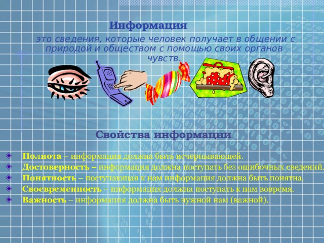 Информация   это сведения, которые человек получает в общении с природой и обществом с помощью своих органов чувств. Свойства информации
