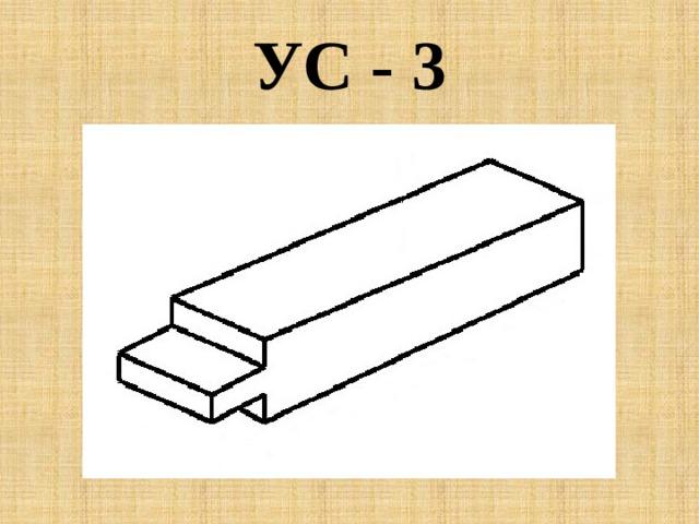 УС - 3