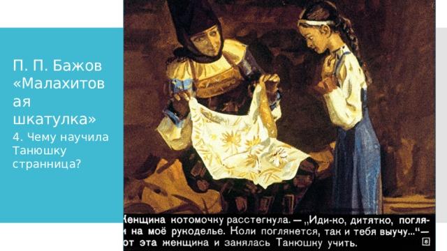 П. П. Бажов «Малахитовая шкатулка» 4. Чему научила Танюшку странница?