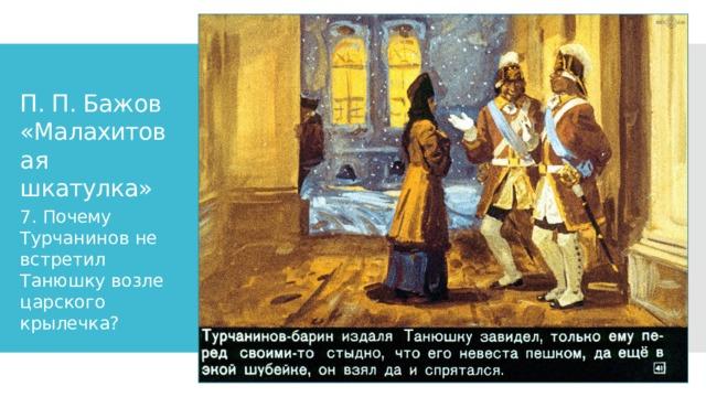 П. П. Бажов «Малахитовая шкатулка» 7. Почему Турчанинов не встретил Танюшку возле царского крылечка?